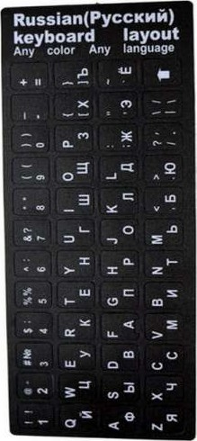 Russian Keyboard Layout Sticker Black With White Letters
